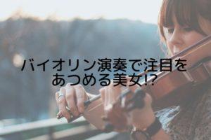 バイオリン演奏で注目の美女