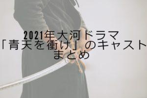 2021年大河ドラマ「青天を衝け」キャスト一覧