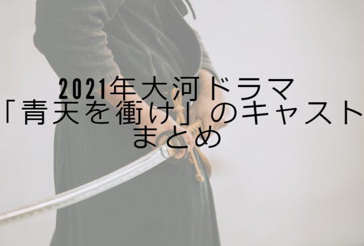 キャスト 大河 ドラマ 2021 【2021】大河ドラマ『青天を衝け』キャストあらすじ【吉沢亮】